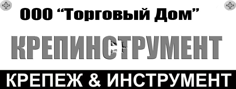 "ООО ""ТД КрепИнструмент"""