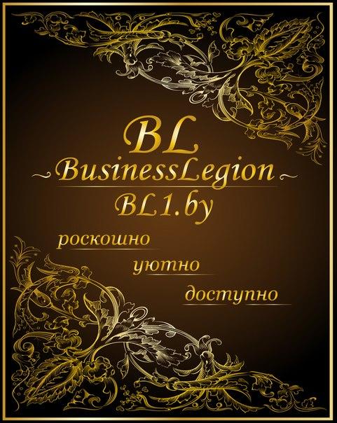 Частная компания БизнесЛегион