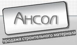 Ансол ООО