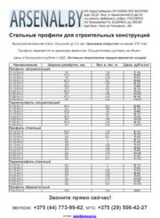 Реализуем металлопрофиль ЛСТК