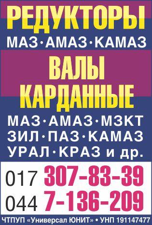 Вал 4570-2201010;  457040-2201010,  5337-2201006-02,  5337-2201006-20.... - main