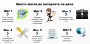 Интернет в частный дом,  дачу,  офис   4G,  3G оборудование - foto 1