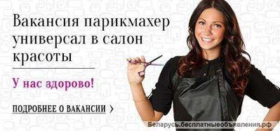 Вакансия Парикмахера,  ул.Плеханова 40 - main