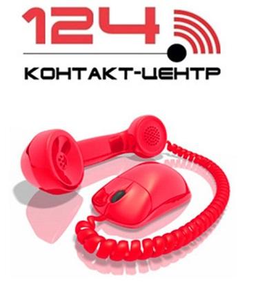 Аутсорсинговый контакт-центр 124