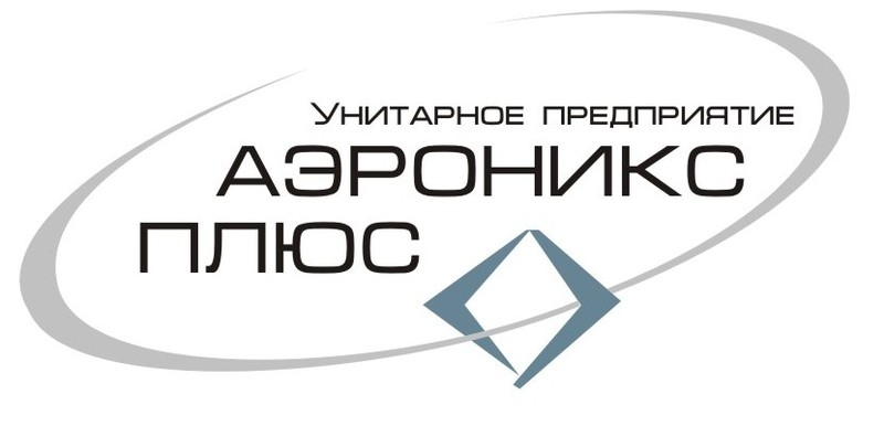 "ЧТУП ""АЭРОНИКС ПЛЮС"""