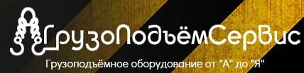 """ООО """"Грузоподъёмсервис"""""""
