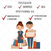 Шоп-тур в Вильнюс с заметной экономией - foto 3