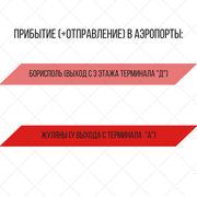 Ежедневные трансферы в аэропорты Киева (Борисполь,  Жуляны) - foto 4