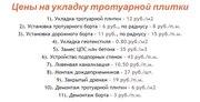 Укладка тротуарной плитки, мощение от 40 м2 Минск и область - foto 0
