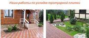 Укладка тротуарной плитки, мощение от 40 м2 Минск и область - foto 2