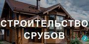 Срубы:4х6, 6х6, 6х8, 7х9, 8х8 под дом и баню новые - foto 1