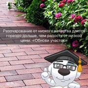 обьемы от 50 м2 ТРОТУАРНАЯ ПЛИТКА УКЛАДКА 100% - foto 1