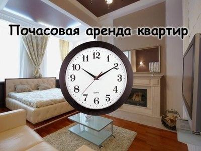 Квартира сдается на Часы в Минске рядом жд.вокзал от 25 руб - main
