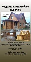 Построим Дом сруб из проф. бруса проект Андрей 6х8м под ключ за 16500$