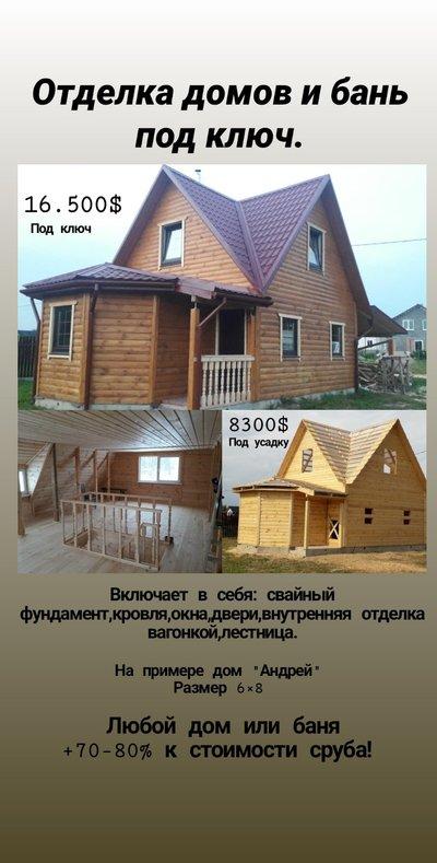 Построим Дом сруб из проф. бруса проект Андрей 6х8м под ключ за 16500$ - main