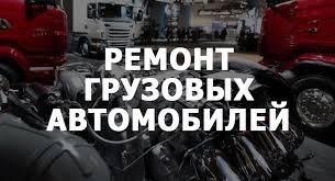 Требуется автослесарь грузовых авто - main