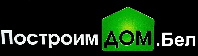 ООО «ПостроимДом»