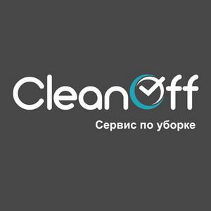 CleanOff - сервис по уборке