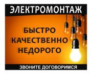 Электромонтажные работы качественно под ключ