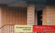 Косметологический кабинет в гостиничном комплексе - foto 1