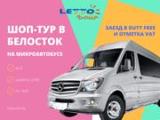 Шоп – тур в Белосток из Минска - foto 0