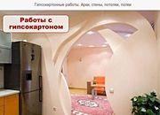 Работы с гипсокартоном в Минске. - foto 0