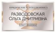 Юридические услуги для организаций и ИП в РБ