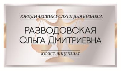 Юридические услуги для организаций и ИП в РБ - main