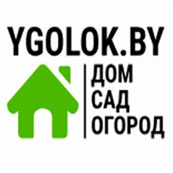 Интернет-магазин Ygolok.by