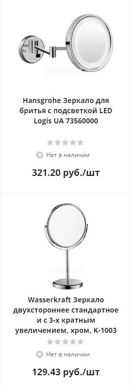 Зеркала косметические - main
