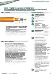 Кабель HXH-FE 180/E90,  (N)HXH-FE 180/E90 «Интеркабель Киев»™