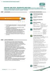 Кабель HXCH-FE 180/E30,  (N)HXCH-FE 180/E30 «Интеркабель Киев»™
