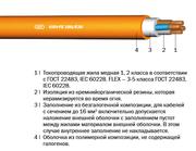 Кабель HXCH-FE 180/E30,  (N)HXCH-FE 180/E30 «Интеркабель Киев»™ - foto 0