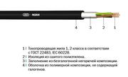 Кабель ПвПГнг-HF,  N2XH «Интеркабель Киев»™ - foto 0