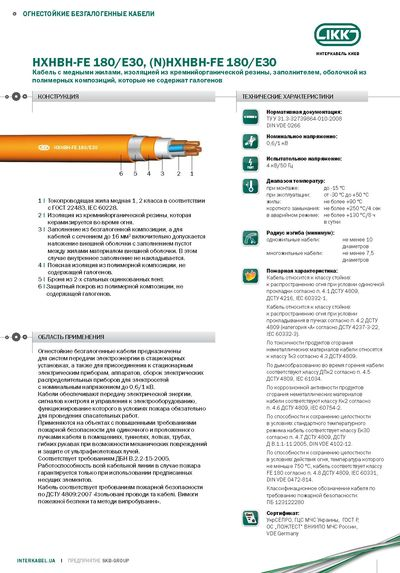 Кабель HXHBH-FE 180/E30,  (N)HXHBH-FE 180/E30 «Интеркабель Киев»™  - main