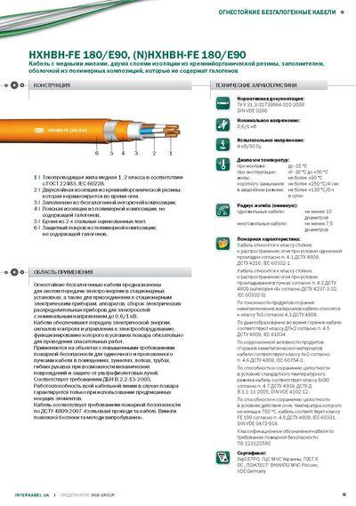 Кабель HXHBH-FE 180/E90,  (N)HXHBH-FE 180/E90 «Интеркабель Киев»™ - main