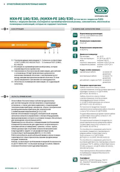 Кабель HXCH-FE 180/E30,  (N)HXCH-FE 180/E30 «Интеркабель Киев»™ - main