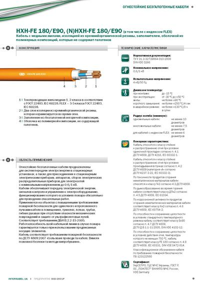 Кабель HXCН-FE 180/E90,  (N)HXCН-FE 180/E90 «Интеркабель Киев»™ - main