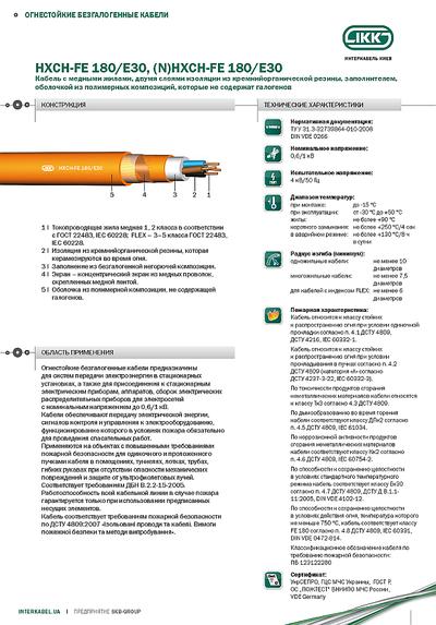 Кабель HXH-FE 180/E30,  (N)HXH-FE 180/E30 «Интеркабель Киев»™  - main